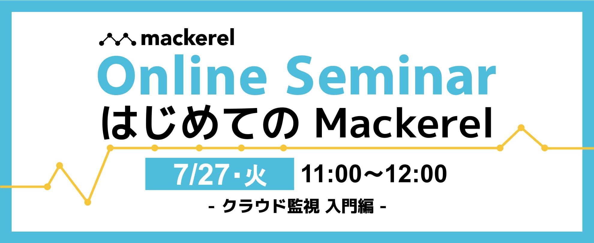 はじめてのMackerel 〜クラウド監視 入門編〜 2021年7月27日開催