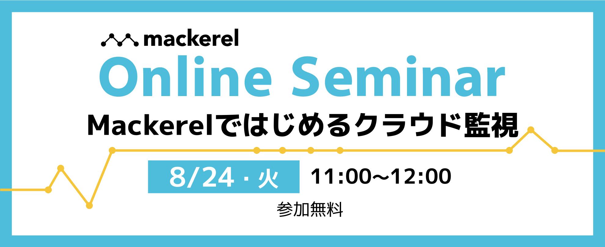 Mackerelではじめるクラウド監視(2021年8月24日開催オンラインセミナー)